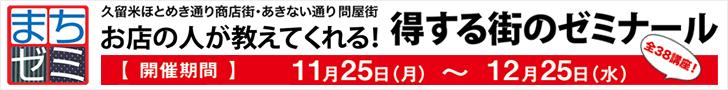 久留米まちゼミ(vol.01)公式サイト
